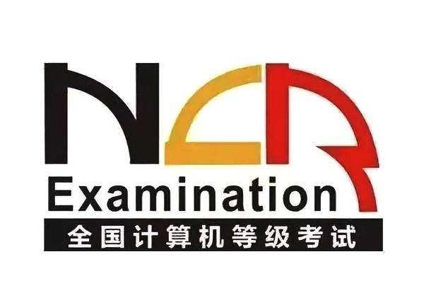全国计算机等级考试